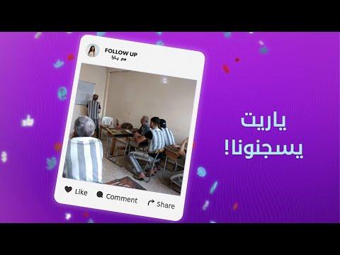 تعلّم اللغة الروسية والموسيقى داخل سجن دمشق المركزي!  - 21:54-2021 / 7 / 29