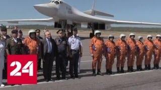 В Венесуэлу на учения прибыли российские бомбардировщики Ту-160 - Россия 24