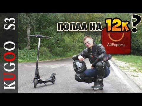 Электросамокат KUGOO S3 с AliExpress | -12000 рублей?