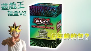 美版遊戲王開盒 - 美國大賣場福盒 意外的值回票價??!【遊戲BOY】