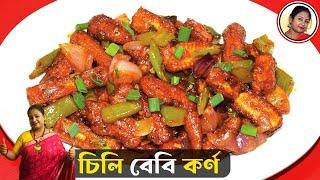 Crispy Chilli Baby Corn Recipe - Delicious Starters Recipes - Baby Corn Recipes in Bengali