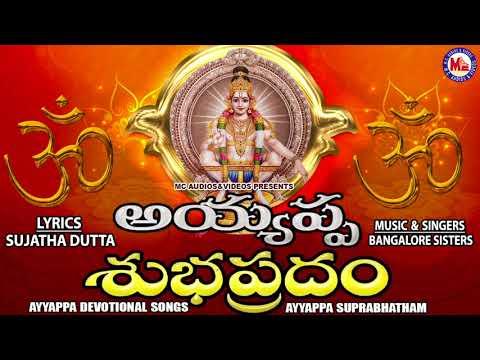 అయ్యప్ప-సుప్రభాతం-|-ayyappa-suprabhatham-|-ayyappa-devotional-songs-telugu-|-bangalore-sisters