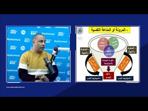 المناعة النفسية   د.فتحي سعيد   Radio Med Tunisie