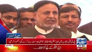 09 PM Headlines Lahore News HD - 16 August 2018
