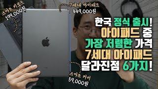 애플... 잠시 졸았나?! 아이패드 중 가장 저렴한 7…