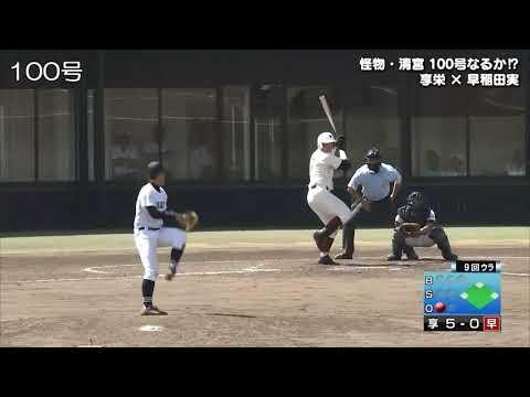 [怪物]清宮選手の高校時代に放った驚異的なホームラン集