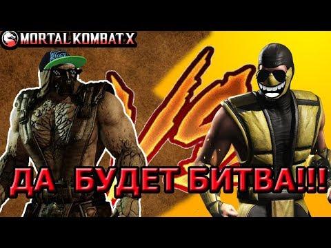 СКОРП ПРОТИВ ТРЕМОРА| ДА БУДЕТ БИТВА!| ПОБЕДИТ СИЛЬНЕЙШИЙ| Mortal Kombat x mobile(ios)