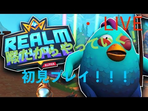 【Realm Royale】新作ニワトリロワイヤル!!!#1