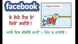 Download How To Write Punjabi On Facebook Sukhwinder Singh