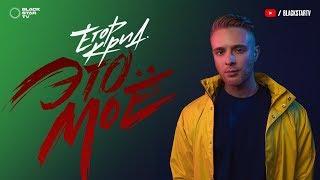 Егор Крид - #ЭТОМОЕ (премьера трека, 2017)