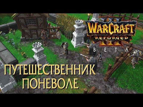 Путешественник поневоле на движке Warcraft 3 Reforged Beta
