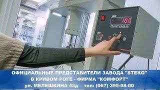 Окна STEKO Кривой Рог (067) 395-08-00(, 2016-04-02T13:10:37.000Z)
