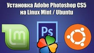 Установка Adobe Photoshop на Linux Mint  Ubuntu