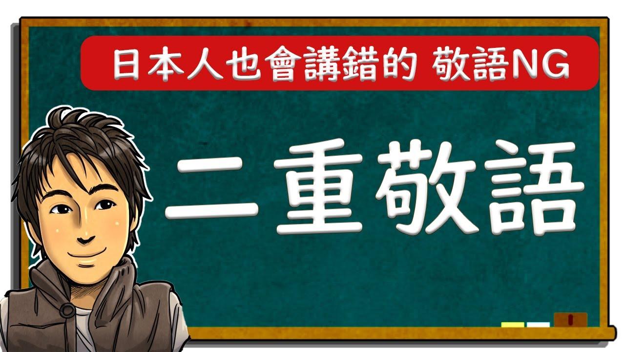 日語教學【二重敬語】日本人也會講錯的敬語NG  井上老師