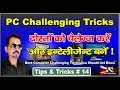 Best Computer Challenging Tricks you will not know |Hindi/Urdu| # 14
