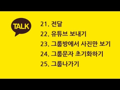 카카오톡5.0 사용법(kakaotalk User's Guide) 5