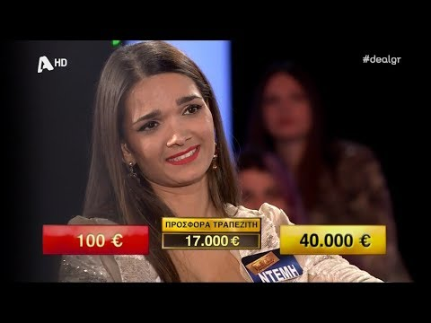 """Παίκτρια του Deal """"αρνήθηκε"""" τα 17.000 ευρώ του τραπεζίτη και πήρε...{23.5.2019}"""