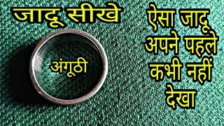 अंगूठी का नया जादू सीखे   New magic trick with ring   Magic trick revealed in Hindi.