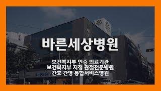 관절전문병원 바른세상병원 홍보영상