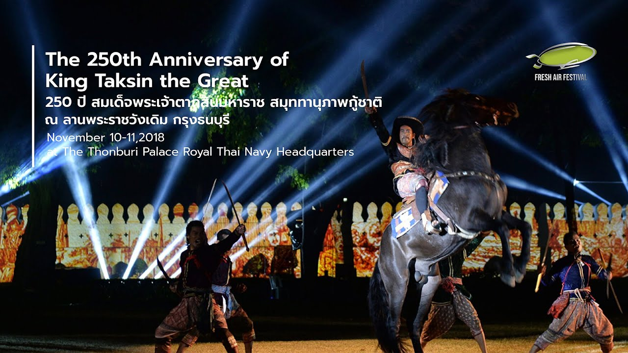 Download The 250th Anniversary of King Taksin the Greated   FRESH AIR FESTIVAL