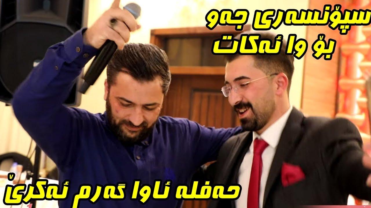 Aram Shaida 2019 ( Xoshtren Gorany Hafla )