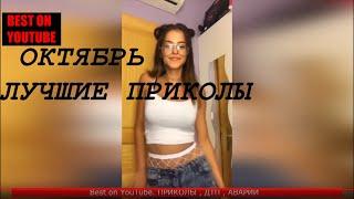 Смешные Приколы Октябрь 2018 - Красивая Девушка - ВИДЕО приколы