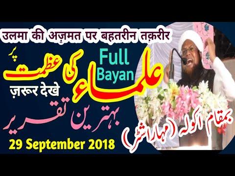 Ulma Ki Azmat Par Bahtreen Bayan By Mufti Haroon Sahab Nadvi