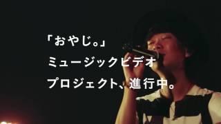 ハジ→と共演!「おやじ。」ミュージックビデオ制作プロジェクト ・プロ...