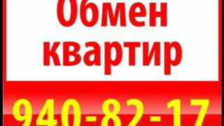 Обмен квартир(, 2009-08-19T04:26:47.000Z)
