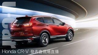 【直播】第5代Honda CR-V發表會現場 / 正式售價91.9萬元起
