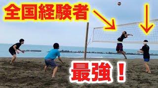 【ビーチバレー】全国経験者に勝つまで帰れません!(ハンデあり) thumbnail