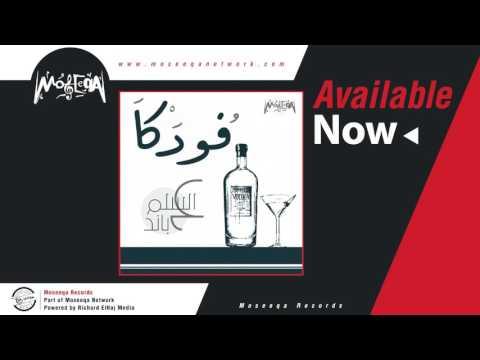Al Selem Band - Vodka / ع السلم باند - فودكا