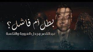 جمال عبد الناصر.. بطل عروبي أم ديكتاتور فاشل؟
