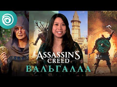 Assassin's Creed Вальгалла - Ubisoft Forward, июнь 2021 г.