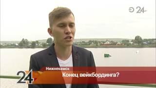 В Нижнекамске закрыли базу для занятий вейкбордингом(, 2016-09-06T09:04:56.000Z)