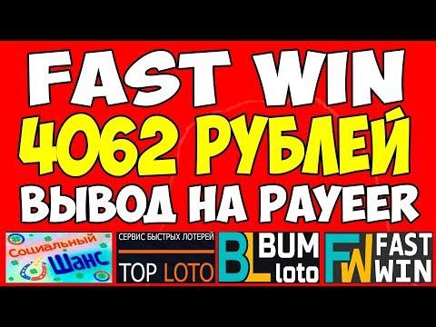 🎲Fast Win вывод 4060 рублей на Payeer. 🔥ТОП 10 онлайн лотереи между участниками с бонусами