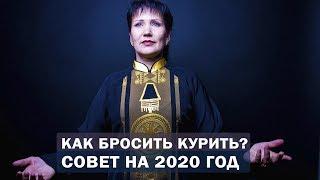 Важный совет на 2020 год поможет вам бросить курить Вредные привычки Алла Громова