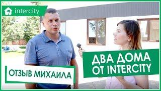 Отзыв Михаила Титова, владельца двух каркасных домов ИнтерСити