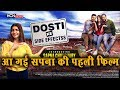 HCN News | Dosti Ke Side Effectss Sapna Chaudhary Movie Trailer | Sapna Chaudhary Dance | Bollywood