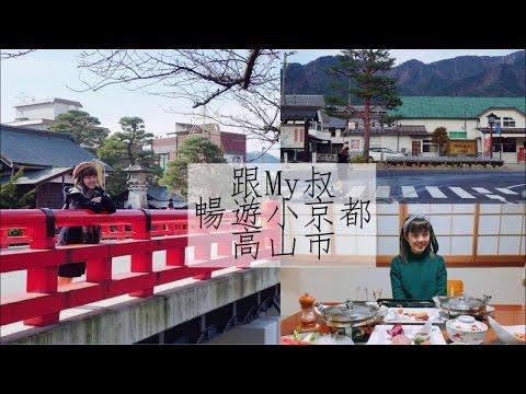 由名古屋出發ep3 - 暢遊『小京都』高山市 | My叔 | 日本