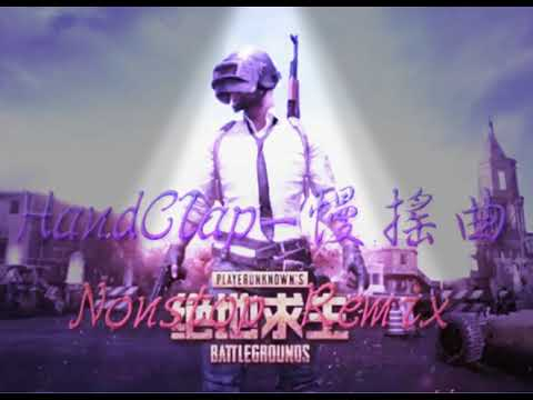 HandClap 今晚吃雞 大吉大利-慢搖 Nonstop Remix 2K18 MP3.🔥🔥