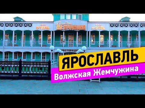 Ярославль. Отель Волжская Жемчужина. Видеообзор.