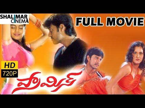 Promise Telugu Full Length Movie || Karthik, Venu, Madhavi, Bhavana, Karuna || Shalimarcinema