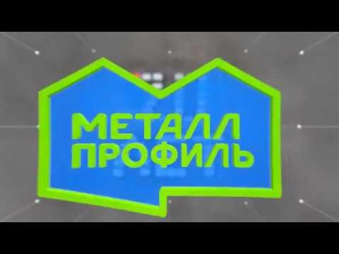 Компания Металл Профиль/Имиджевое видео