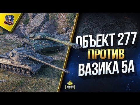 Об.277 против WZ-111 5A - Какой РАШ Танк Лучше? (Юша в World Of Tanks)