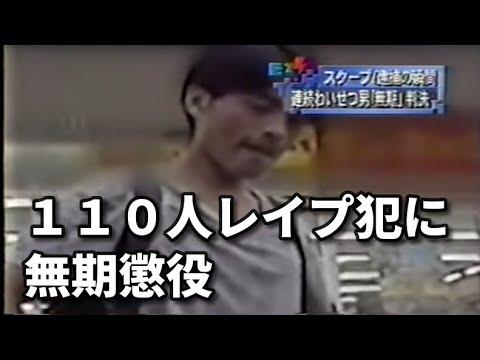 在日中国人の連続強姦魔、高山正樹 逮捕 2000年8月8日 (日本人の少女110名強姦)