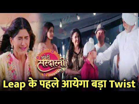 Choti Sarrdaarni | Show में आयेगा ये बड़ा Twist, ऐसे पलटेगी पूरी कहानी | After Confirmed Leap