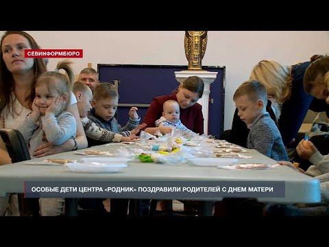 НТС Севастополь: Особые дети Центра «Родник» поздравили родителей с Днём матери
