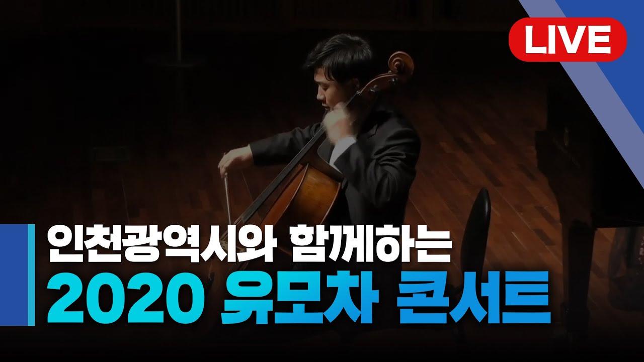 [LIVE] 인천광역시와 함께하는 2020 유모차 콘서트(2020.7.9.)
