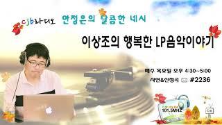 (청주)다락방의불빛/뮤직스토리텔러 이상조의 행복한 LP음악이야기[페리코모]